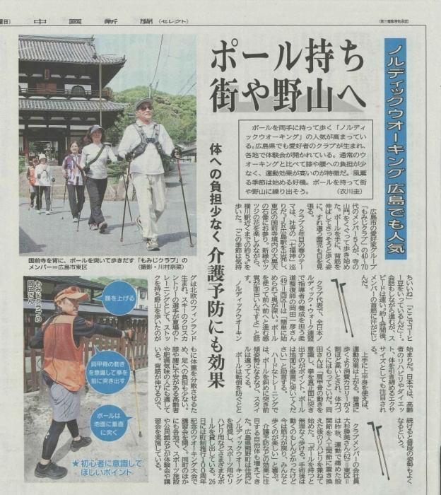 中国新聞セレクト